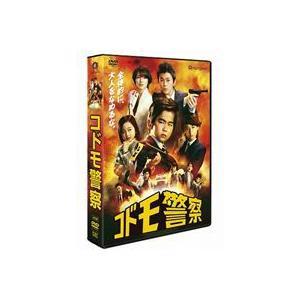 コドモ警察 DVD-BOX [DVD]|guruguru