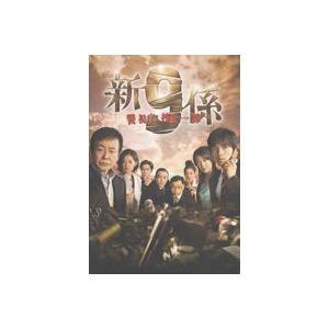 新・警視庁捜査一課9係 DVD BOX [DVD]|guruguru