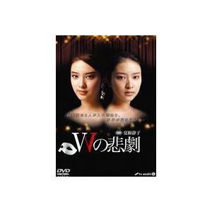 Wの悲劇 DVD-BOX [DVD] guruguru
