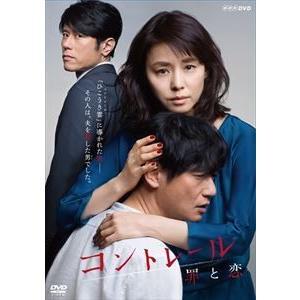 コントレール〜罪と恋〜 DVD-BOX [DVD]|guruguru