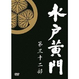 水戸黄門 第32部/1000回記念スペシャル DVD-BOX [DVD]|guruguru