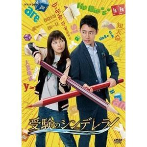 受験のシンデレラ DVD-BOX [DVD]|guruguru