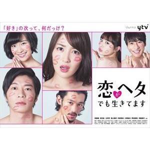 恋がヘタでも生きてます DVD-BOX [DVD]|guruguru