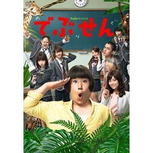 でぶせん DVD-BOX [DVD]|guruguru