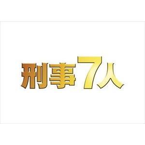 刑事7人 III DVD-BOX [DVD] guruguru