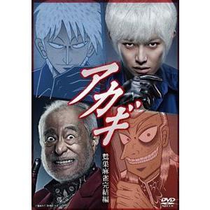 アカギ 鷲巣麻雀完結編 [DVD]|guruguru