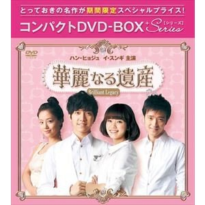 華麗なる遺産<完全版>コンパクトDVD-BOX2[期間限定スペシャルプライス版] DVD