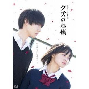 ドラマ クズの本懐 DVD-BOX [DVD]|guruguru