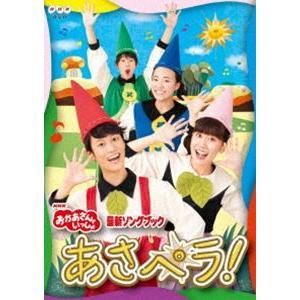 NHK「おかあさんといっしょ」最新ソングブック あさペラ! DVD (初回仕様) [DVD]