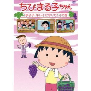 ちびまる子ちゃん「まる子、キレイに写りたい」の巻 [DVD]|guruguru