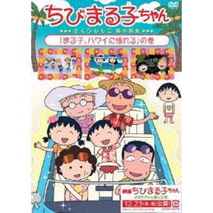 ちびまる子ちゃん さくらももこ脚本特集「まる子、ハワイに憧れる」の巻 [DVD]|guruguru