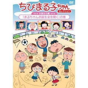 ちびまる子ちゃんセレクション お誕生日編「まるちゃんお誕生会を開く」の巻 [DVD]|guruguru