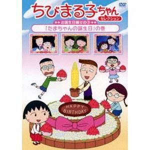 ちびまる子ちゃんセレクション お誕生日編3「たまちゃんの誕生日」の巻 [DVD]|guruguru