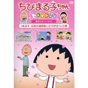 ちびまる子ちゃんセレクション『まる子、花見の場所取りに付き合う』の巻 [DVD]|guruguru