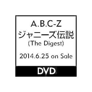 A.B.C-Z/ABC座2013 ジャニーズ伝説(The Digest) [DVD]|guruguru