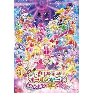 映画プリキュアオールスターズ みんなで歌う♪奇跡の魔法!【DVD特装版】 [DVD]|guruguru