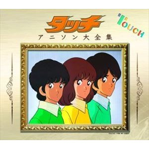 タッチアニソン大全集 [CD]|guruguru