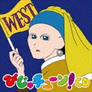井上涼 / びじゅチューン!CD WEST [CD]|guruguru
