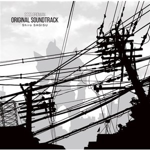 鷺巣詩郎 / SSSS.GRIDMAN ORIGINAL SOUNDTRACK [CD]|guruguru