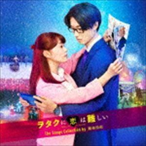映画「ヲタクに恋は難しい」The Songs Collection by 鷺巣詩郎 [CD]