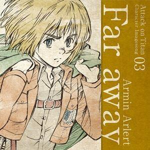 アルミン・アルレルト(CV:井上麻里奈) / TVアニメ「進撃の巨人」キャラクターイメージソングシリーズ 03 Far away [CD]|guruguru