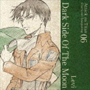 リヴァイ(CV:神谷浩史) / TVアニメ「進撃の巨人」キャラクターイメージソングシリーズ 06 Dark Side Of The Moon [CD]|guruguru