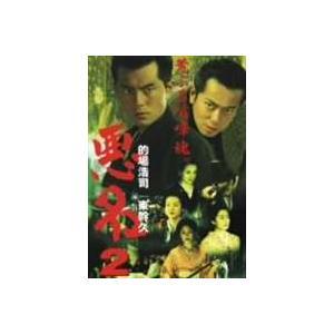悪名2 荒ぶる喧嘩魂。 [DVD]|guruguru