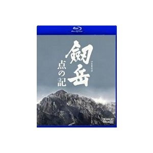 劔岳 点の記【Blu-ray】 [Blu-ray] guruguru