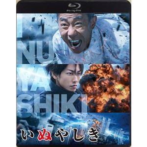 いぬやしき スタンダード・エディションBlu-ray [Blu-ray]|guruguru