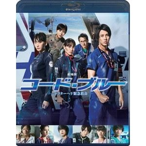 劇場版コード・ブルー -ドクターヘリ緊急救命- Blu-ray通常版 [Blu-ray]|guruguru