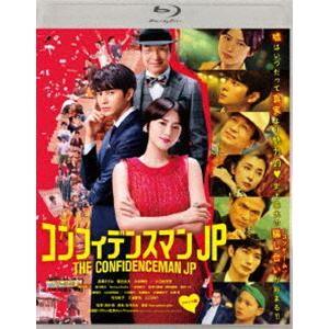 コンフィデンスマンJP ロマンス編 通常版Blu-ray [Blu-ray]