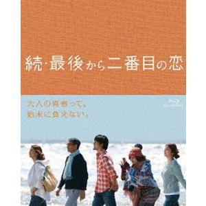 続・最後から二番目の恋 Blu-ray BOX [Blu-ray] guruguru