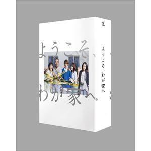 ようこそ、わが家へ Blu-ray BOX [Blu-ray]|guruguru