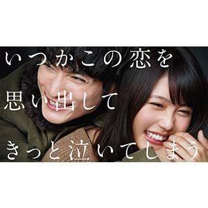 いつかこの恋を思い出してきっと泣いてしまう Blu-ray BOX [Blu-ray]|guruguru