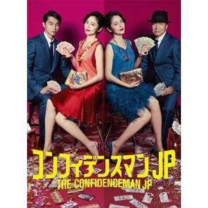 コンフィデンスマンJP Blu-ray BOX [Blu-ray]|guruguru