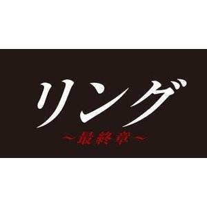 リング〜最終章〜 Blu-ray BOX [Blu-ray]|guruguru