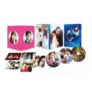 午前0時、キスしに来てよ Blu-ray スペシャル・エディション [Blu-ray]
