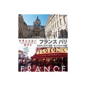 世界ふれあい街歩き【フランス パリ】 カルチェラタン地区/モンパルナス地区 [Blu-ray]|guruguru