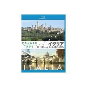 世界ふれあい街歩き スペシャルシリーズ イタリア サン・ジミニャーノ/ローマ バチカンから東へ 【ブルーレイ低価格版】 [Blu-ray]|guruguru