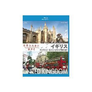 世界ふれあい街歩き イギリス ケンブリッジ/ロンドンビクトリア駅から歩く 【ブルーレイ低価格版】 [Blu-ray]|guruguru