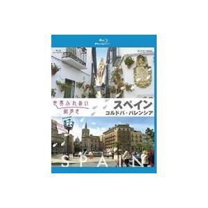 世界ふれあい街歩き スペイン コルドバ/バレンシア 【ブルーレイ低価格版】 [Blu-ray]|guruguru