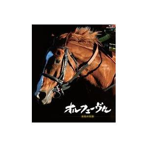 種別:Blu-ray 解説:2005年のディープインパクト以来のクラシック三冠(皐月賞・日本ダービー...