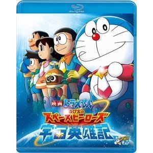 映画 ドラえもん のび太の宇宙英雄記 [Blu-ray]|guruguru