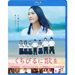 くちびるに歌を Blu-ray 通常版 [Blu-ray]|guruguru