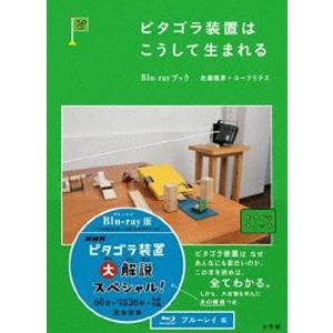 ピタゴラ装置はこうして生まれる Blu-rayブック [Blu-ray]|guruguru