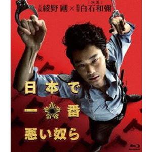 日本で一番悪い奴ら Blu-rayスタンダード・エディション [Blu-ray]