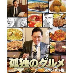 孤独のグルメ スペシャル版 Blu-ray BOX [Blu-ray]|guruguru