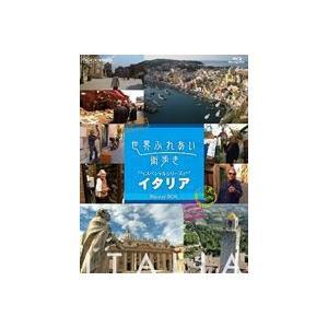 世界ふれあい街歩き スペシャルシリーズ イタリア ブルーレイBOX 【低価格版】 [Blu-ray]|guruguru