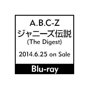 A.B.C-Z/ABC座2013 ジャニーズ伝説(The Digest) [Blu-ray]|guruguru