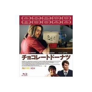 チョコレートドーナツ [Blu-ray]